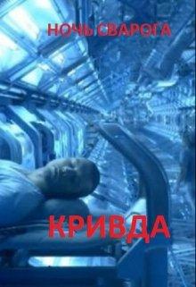 """Книга. """"Ночь Сварога: Кривда"""" читать онлайн"""