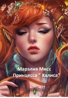 """Книга. """"Принцесса """"Халиса""""."""" читать онлайн"""