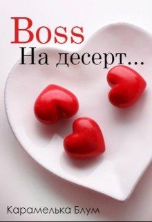"Книга. ""Boss на десерт."" читать онлайн"