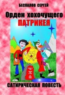 """Книга. """"Орден хохочущего Патрикея. """" читать онлайн"""