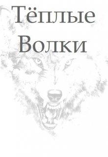 "Книга. ""Тёплые Волки"" читать онлайн"