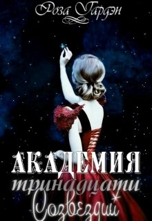"Книга. ""Академия Тринадцати Созвездий"" читать онлайн"