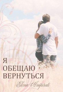 """Книга. """"Я обещаю вернуться"""" читать онлайн"""
