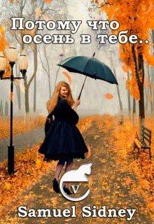 """Книга. """"Потому что осень в тебе"""" читать онлайн"""
