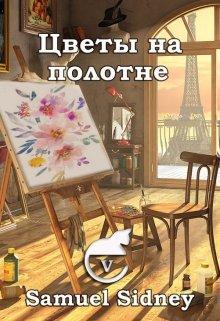"""Книга. """"Цветы на полотне"""" читать онлайн"""