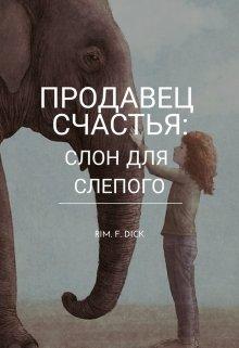 """Книга. """"Продавец счастья: Слон для слепого"""" читать онлайн"""