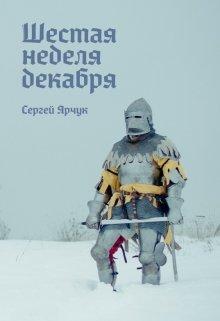 """Книга. """"Шестая неделя декабря"""" читать онлайн"""