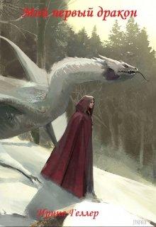 """Книга. """"Мой первый дракон"""" читать онлайн"""