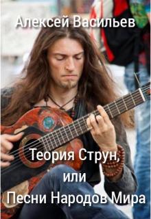 """Книга. """"Теория Струн, или Песни Народов Мира"""" читать онлайн"""