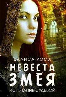 """Книга. """"Невеста Змея. Испытание Судьбой"""" читать онлайн"""