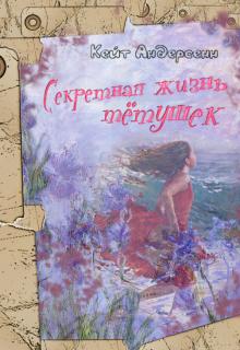 """Книга. """"Секретная жизнь тётушек"""" читать онлайн"""