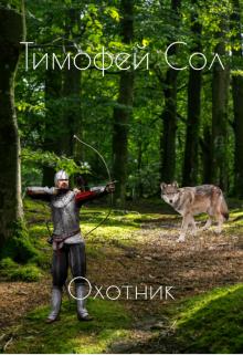 """Книга. """"Воин онлайна: охотник"""" читать онлайн"""