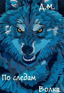 """Книга. """"По следам Волка."""" читать онлайн"""