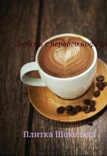 """Книга. """"Любовь с первого кофеина"""" читать онлайн"""