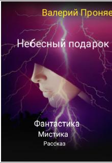 """Книга. """"Небесный подарок"""" читать онлайн"""