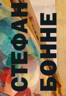 "Книга. ""Стефан Бонне"" читать онлайн"