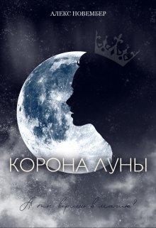 "Книга. ""Корона Луны"" читать онлайн"