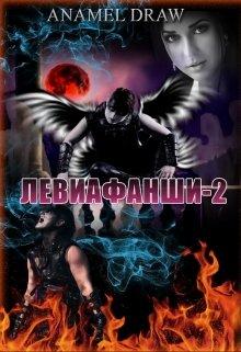 "Книга. ""Левиафанши-2"" читать онлайн"