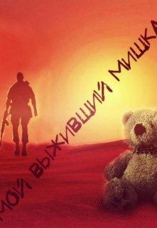 """Книга. """"Мой выживший Мишка"""" читать онлайн"""