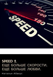 """Книга. """"Speed 2. Еще больше скорости. Еще больше любви."""" читать онлайн"""