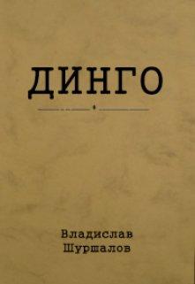 "Книга. ""Динго"" читать онлайн"