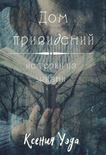 """Книга. """"Дом привидений. Истории из жизни"""" читать онлайн"""