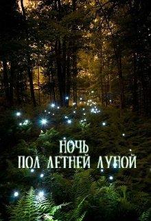 """Книга. """"Ночь под летней луной"""" читать онлайн"""