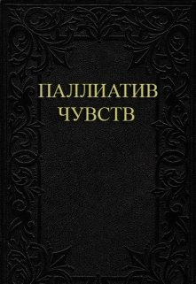"Книга. ""Паллиатив Чувств"" читать онлайн"