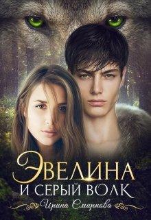 """Книга. """"Эвелина и серый волк"""" читать онлайн"""