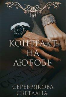 """Книга. """"Контракт на любовь"""" читать онлайн"""