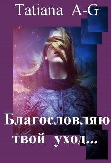 """Книга. """"Благословляю твой уход (роман-исповедь)"""" читать онлайн"""