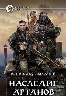 """Книга. """"Наследие Артанов 1"""" читать онлайн"""