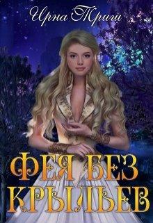 """Книга. """"Три желания для феи и дракон в придачу"""" читать онлайн"""