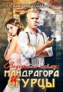 "Книга. ""Мандрагора и огурцы"" читать онлайн"