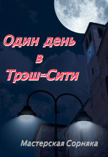"""Книга. """"Один день в Трэш-Сити"""" читать онлайн"""