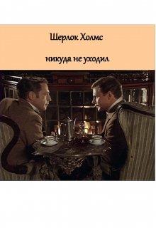 """Книга. """"Шерлок Холмс никуда не уходил. Сборник детективных новелл."""" читать онлайн"""