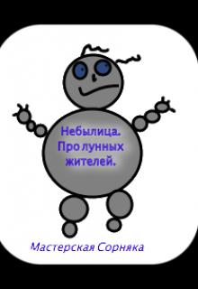 """Книга. """"Небылица. Про лунных жителей."""" читать онлайн"""