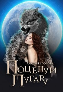 "Книга. ""Поцелуй Лугару"" читать онлайн"