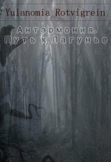 """Книга. """"Антэрмония. Путь к Лагунье"""" читать онлайн"""