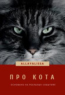"""Книга. """"Про кота"""" читать онлайн"""
