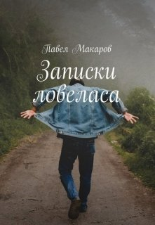 """Книга. """"Каролино-Бугазская история"""" читать онлайн"""
