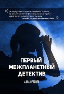 """Книга. """"Первый межпланетный детектив"""" читать онлайн"""