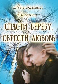 """Книга. """"Спасти берёзу, обрести любовь"""" читать онлайн"""