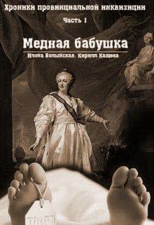 """Книга. """"Хроники провинциальной инквизиции. Медная бабушка"""" читать онлайн"""