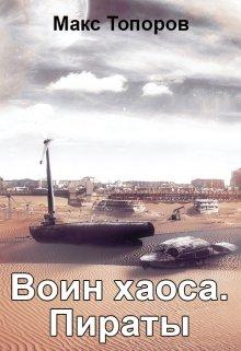 """Книга. """"Воин Хаоса. Пираты """" читать онлайн"""