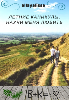 """Книга. """"Летние каникулы. Научи меня любить"""" читать онлайн"""