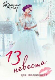 """Книга. """"Тринадцатая невеста для миллионера"""" читать онлайн"""