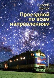 """Книга. """"Проездной по всем направлениям"""" читать онлайн"""