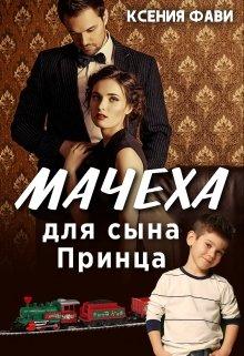 """Книга. """"Мачеха для сына Принца"""" читать онлайн"""