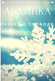 """Книга. """"Льдинка"""" читать онлайн"""